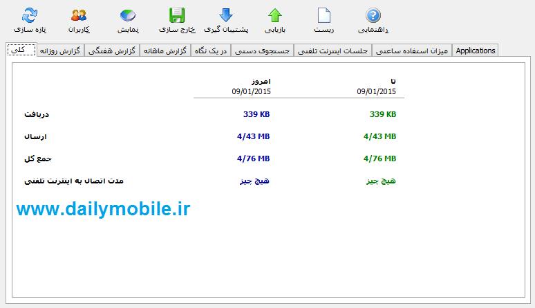 NetWorx v5.3.3-www.daymobile.ir
