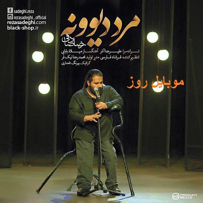Reza Sadeghi - Marde Divooneh