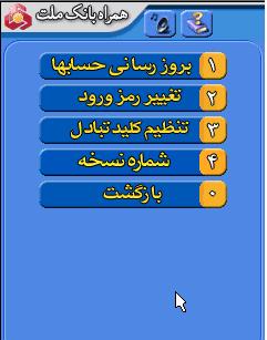 جدیدترین نسخه همراه بانک ملت برای اندروید MellatSMSBank Android