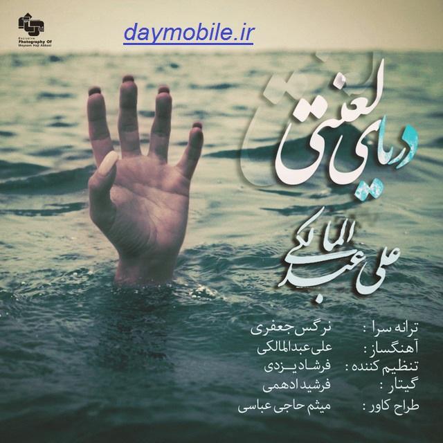 [عکس: Ali-Abdolmaleki-Daryaye-Lanati1.jpg]