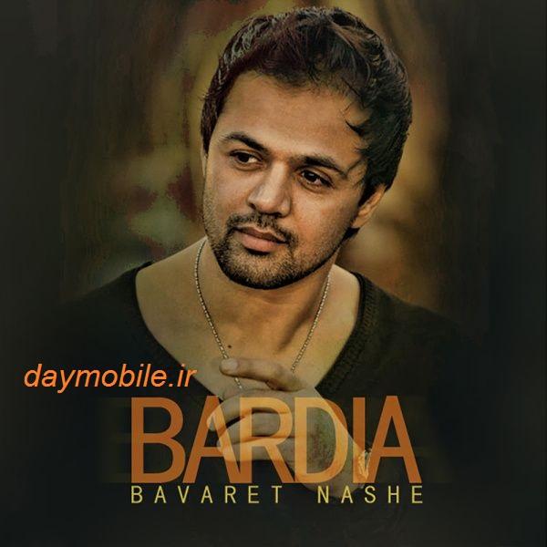 [عکس: Bardia-Bavaret-Nashe.jpg]