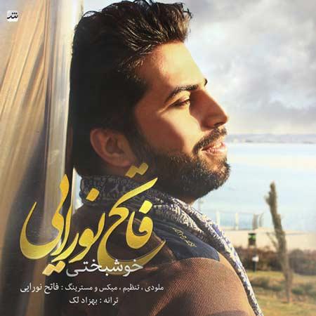 Fateh-Noییoraee-Khoshbakhti