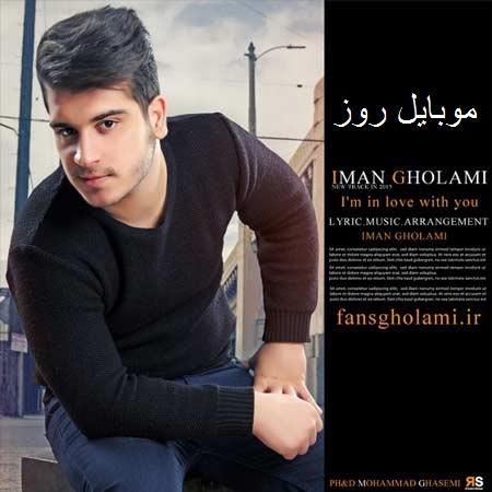 Iman-Gholami-Daram-Asheghet-Misham