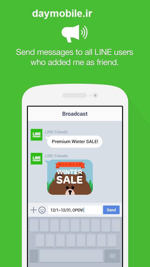 دانلود نرم افزار فوق العاده ساخت پیج رسمی در لاین LINE@App (LINEat) APK