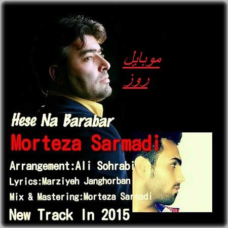 Morteza-Sarmadi---Hese2Na-Barabar