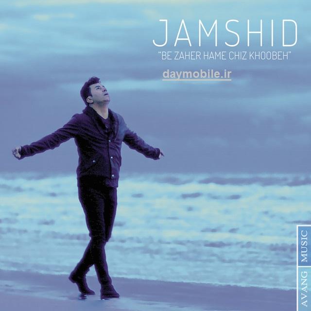 Jamshid - Be Zaher Hame Chi Khoobe