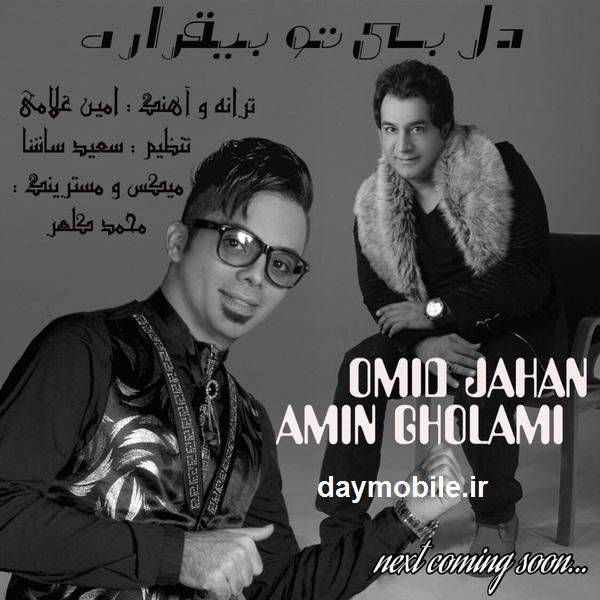 Omid Jahan Ft. Amin Gholami - Del Bito Bigharare