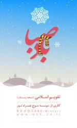 دانلود تقویم باد صبا سال 1395 BadeSaba