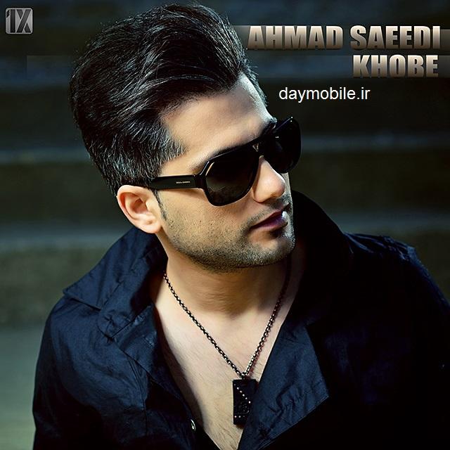 Ahmad Saeedi - Khobe