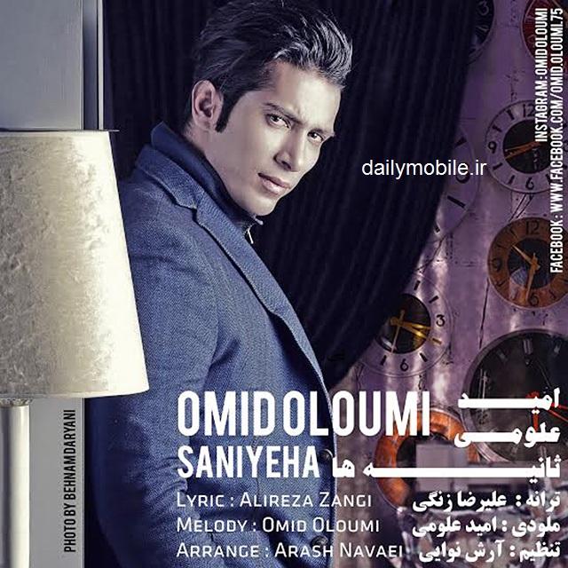 Omid Oloumi - Sanieha