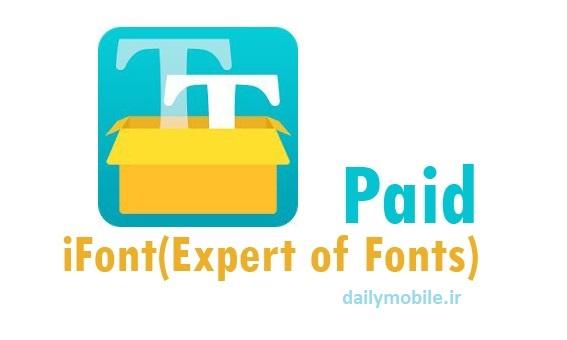 دانلود نرم افزار تغییر فونت آندروید iFont (Expert of Fonts) Donate