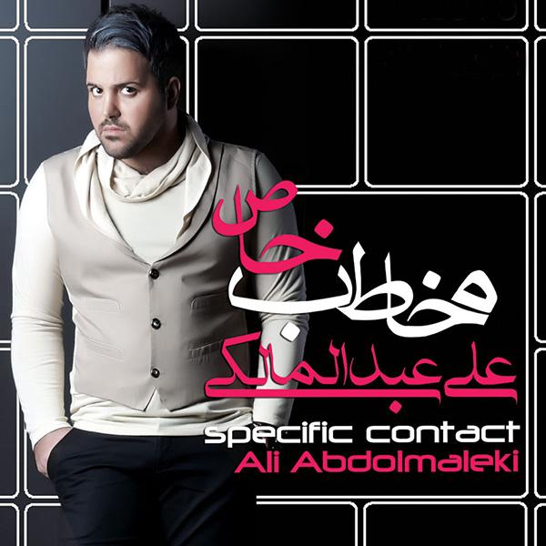 دانلود آلبوم جدید علی عبدالماکی به نام مخاطب خاص