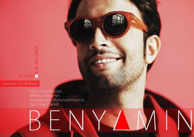 Benyamin Bahadori - Gole Rose