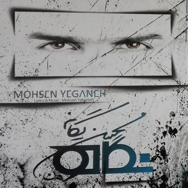 [عکس: Mohsen-Yeganeh-Negah-Album.jpg]