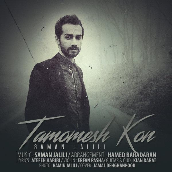 [عکس: Saman-Jalili-Tamoomesh-Kon.jpg]