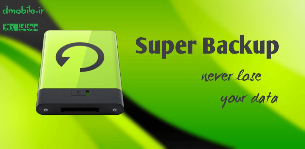 دانلود نرم افزار سوپر بکاپ برای گوشی های اندروید Super Backup Pro: SMS&Contacts