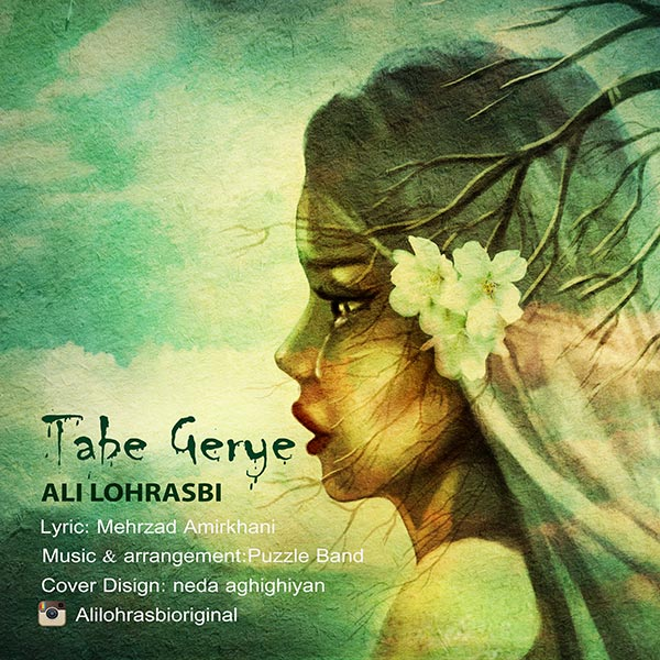 Ali Lohrasbi - Tabe Geryeh (Puzzle Band Radio Edit)