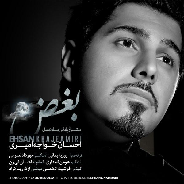 [عکس: Ehsan-Khajeh-Amiri-Boghz.jpg]