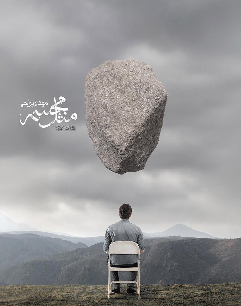 دانلود آلبوم جدید مهدی یراحی به نام مثل معجزه