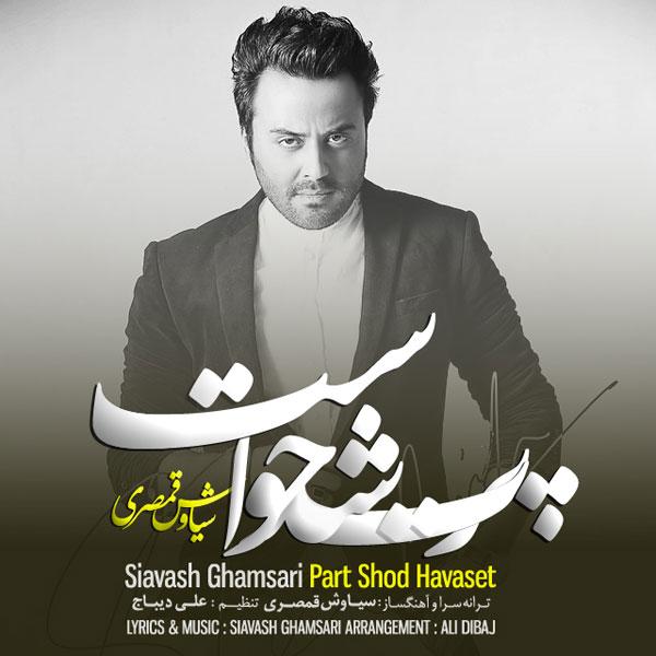 Siavash Ghamsari - Part Shod Havaset