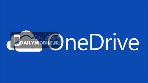 دانلود برنامه ذخیره سازی و آپلود وان داریو اندروید Microsoft OneDrive