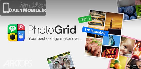 دانلود جدیدترین ورژن نرم افزار ویرایش عکس Photo Grid
