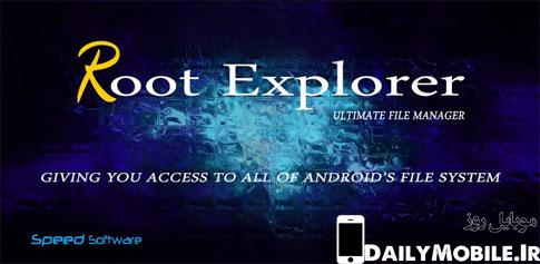 مدیریت قدرتمند فایل ها در اندروید توسط Root Explorer