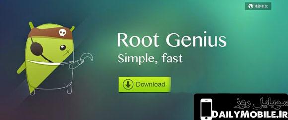 دانلود برنامه اندروید روت سریع دستگاه های اندروید توسط Root Genius