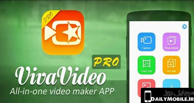 ویرایش قدرتمند ویدئو ها در اندروید توسط VivaVideo Video Editor