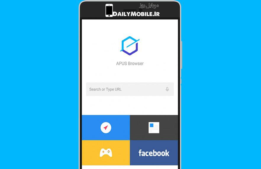دانلود مرورگر کم حجم و قدرتمند APUS Browser - Fast Download
