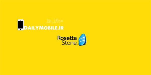 برنامه اندروید یادگیری و آموزش زبان توسط Rosetta Stone + به همراه زبان پارسی