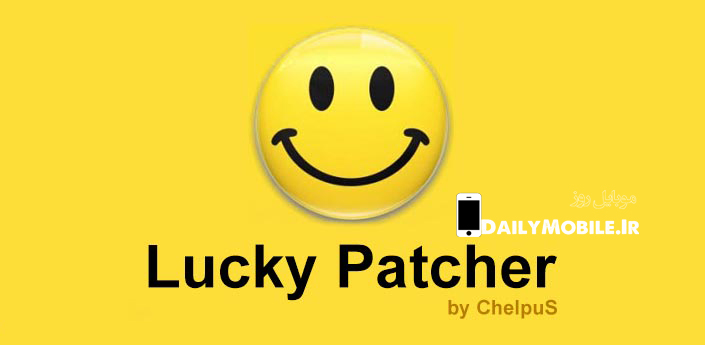[عکس: Lucky-Patcher.jpg]