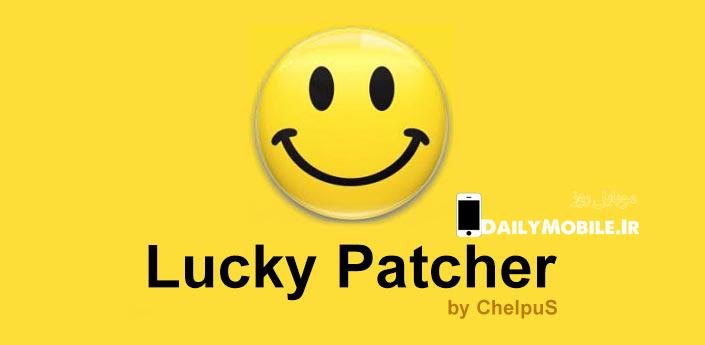 دانلود آخرین ورژن Lucky Patcher + آموزش کار با نرم افزار