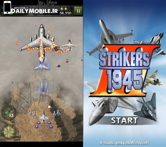 دانلود بازی نبرد در آسمان برای اندروید STRIKERS 1945