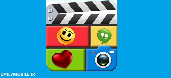 دانلود برنامه ساخت ویدیوهای کلاژ در اندروید Video Collage Maker Premium