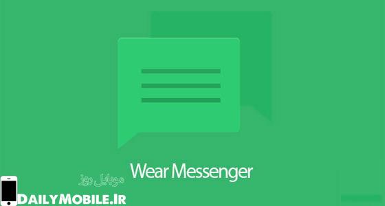 Wear Messenger