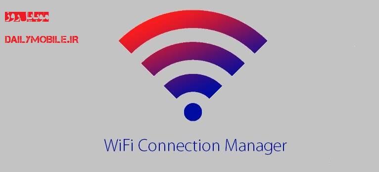 دانلود برنامه مدیریت اتصال وایفای در اندروید WiFi Connection Manager