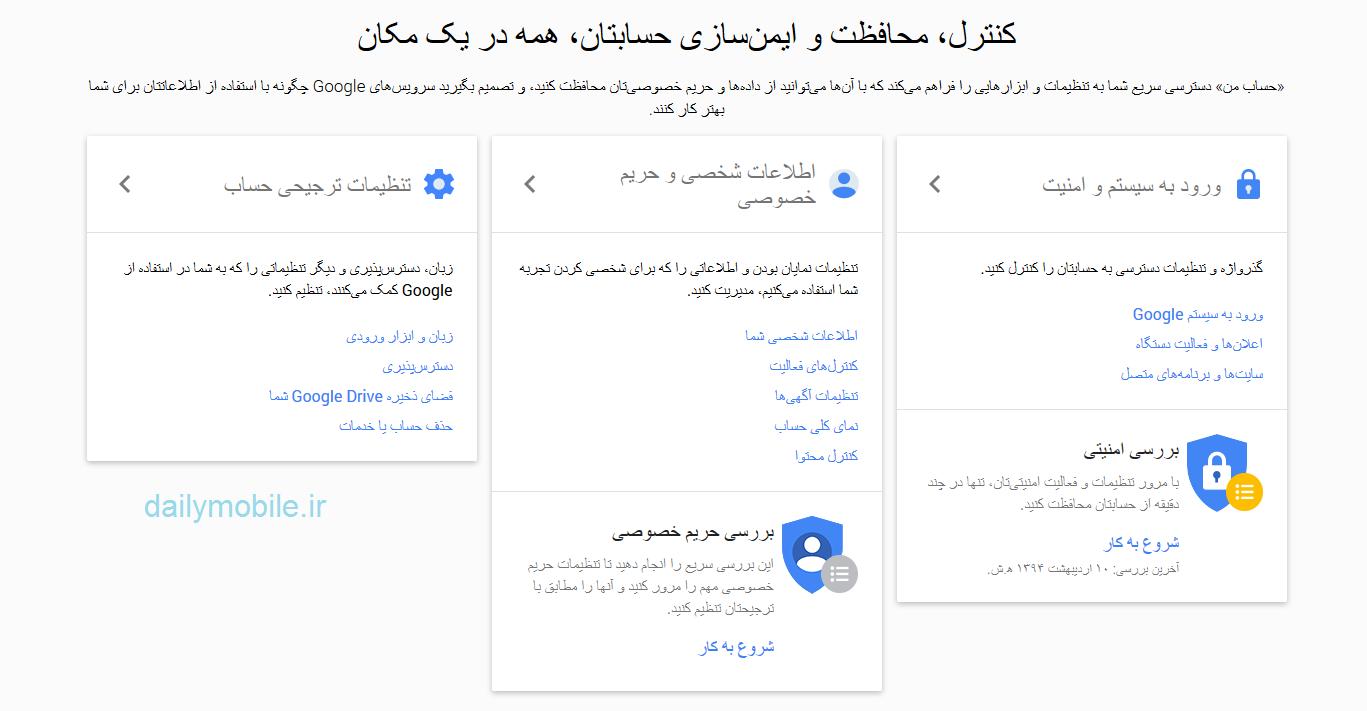 گوگل تایید دو مرحله