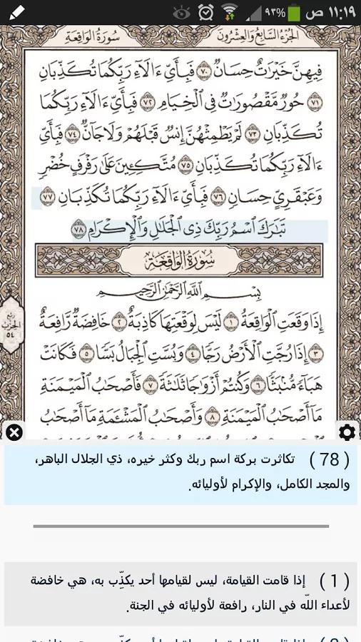 [عکس: Ayat-Al-Quran.png]