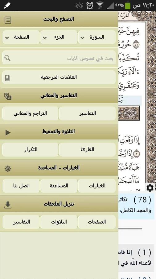 برنامه آیات قرآن برای اندروید Ayat - Al Quran