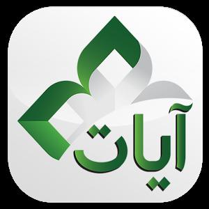 دانلود برنامه آیات قرآن برای اندروید Ayat - Al Quran