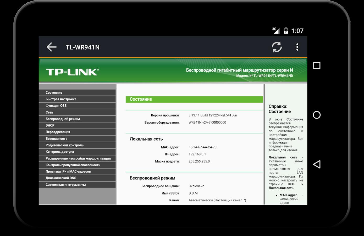 تجزیه و تحلیل شبکه در اندروید IP Tools Premium