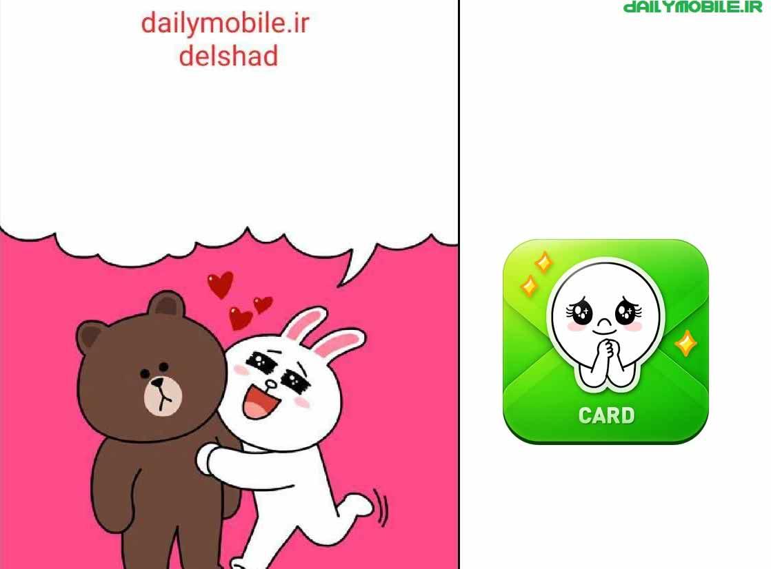 دانلود نرم افزار ساخت کارت پستال لاین در اندروید LINE Card