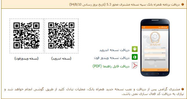 دانلود همراه بانک سپه برای گوشی های جاوا