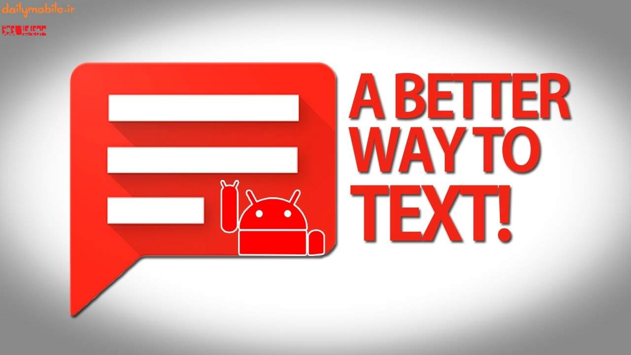 برنامه تغییر و مدیریت بخش پیامک های اندروید YAATA SMS