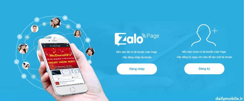 دانلود مسنجر زالو برای اندروید ZALO Messenger