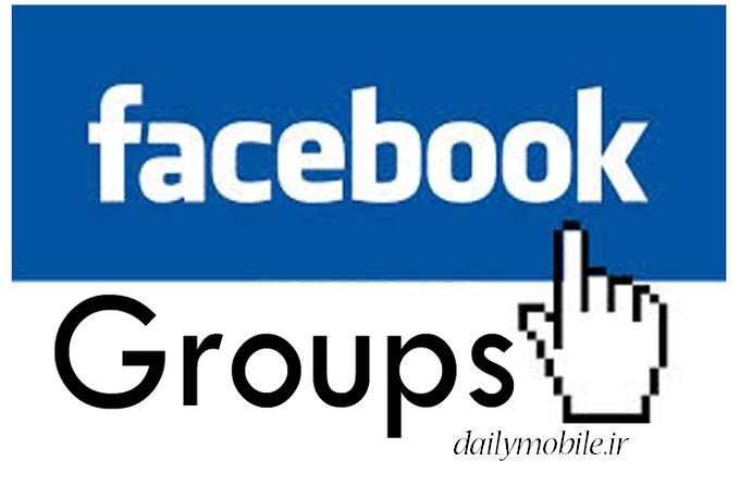 نرم افزار گروه های فیسبوک Facebook Groups اندروید