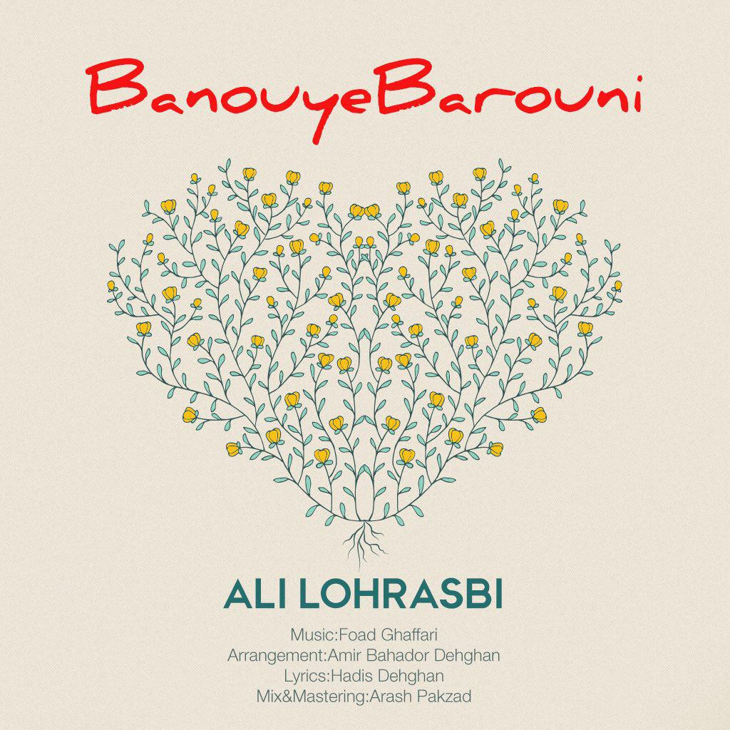 [عکس: Ali-Lohrasbi-Banooye-Barooni1.jpg]
