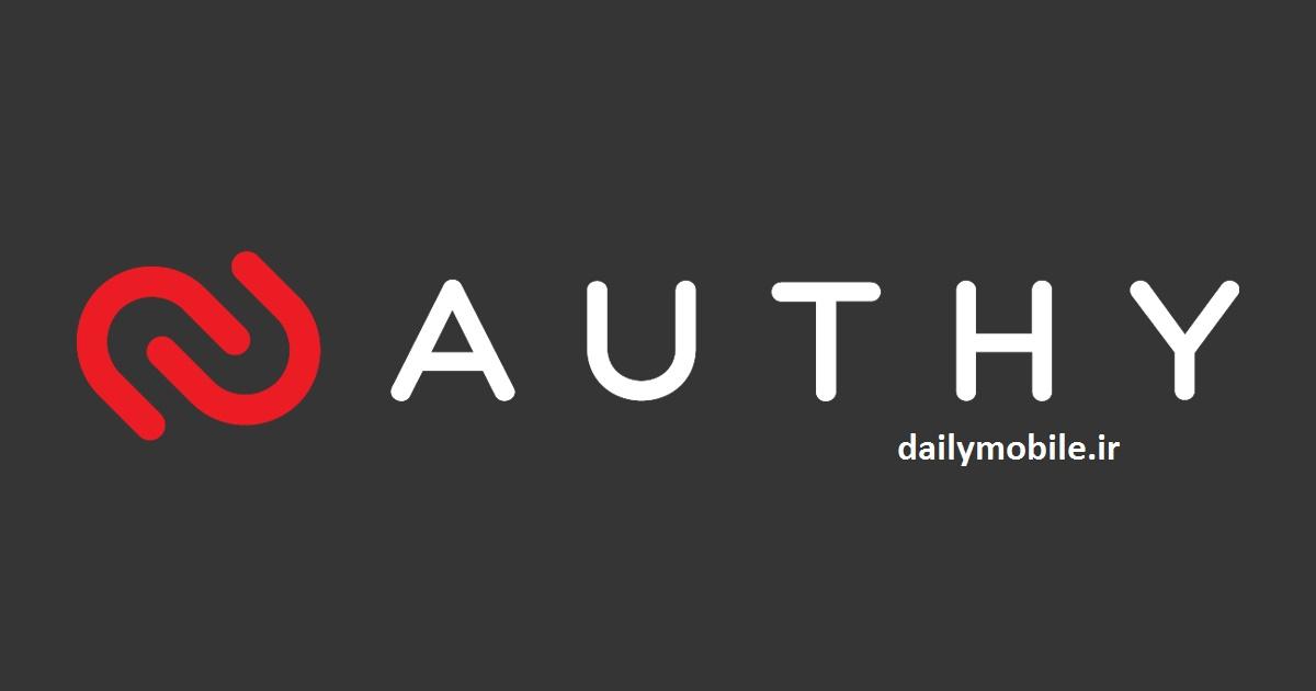 نرم افزار امنیتی Authy 2-Factor Authentication برای اندروید