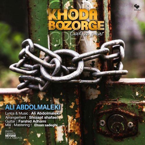 آهنگ جدید علی عبدالمالکی به نام خدا بزرگه